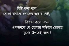 50+ Best Koster Pic | Sad Pic | কষ্টের পিক Valobashar Koster Photo